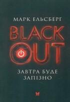 Марк Эльсберг - Blackout. Завтра буде запізно