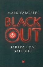 Марк Элсберг - Blackout. Завтра буде запізно
