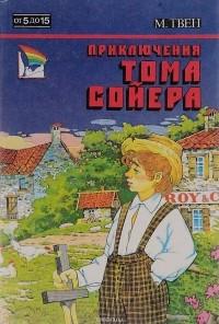Марк Твен - Приключения Тома Сойера. Приключения Гекльберри Финна. (сборник)