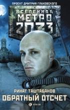 Ринат Таштабанов - Метро 0033: Обратный отсчет