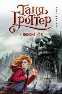 Дмитрий Емец - Таня Гроттер и пенсне Ноя