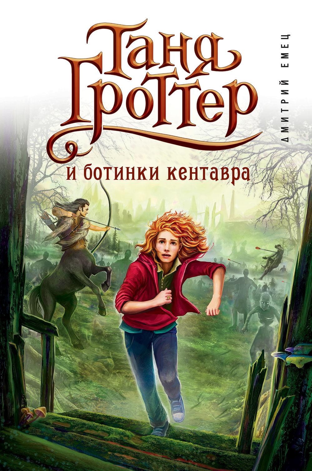 Таня гроттер 8 книга скачать