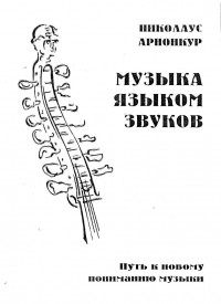 Николаус Арнонкур - Музыка языком звуков