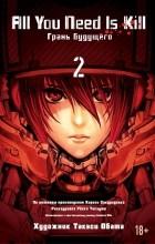 Хироси Сакурадзака - All You Need Is Kill. Грань будущего. Книга 2
