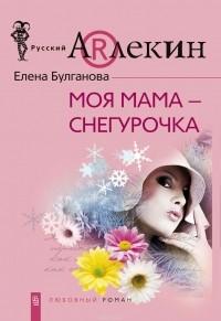 Елена Булганова - Моя мама - Снегурочка