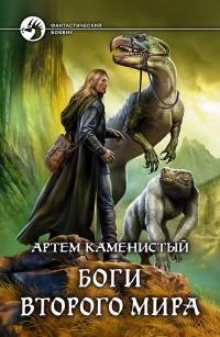 Артем Каменистый - Боги Второго Мира