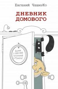 Евгений ЧеширКо - Дневник Домового (сборник)