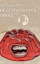 Роберт Шекли - Где не ступала нога человека (аудиокнига) (сборник)
