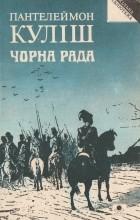 Пантелеймон Куліш - Чорна Рада