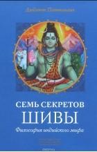 Паттанаик Дэвдатт - Семь секретов Шивы. Философия индийского мифа