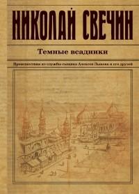 Николай Свечин - Темные всадники (сборник)