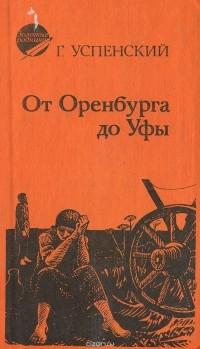 Г. Успенский - От Оренбурга до Уфы
