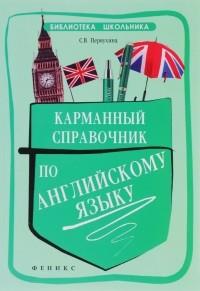 С. В. Первухина - Карманный справочник по английскому языку