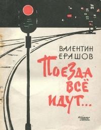 Валентин Ерашов - Поезда все идут… (сборник)