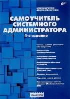 Александр Кенин, Денис Колисниченко — Самоучитель системного администратора