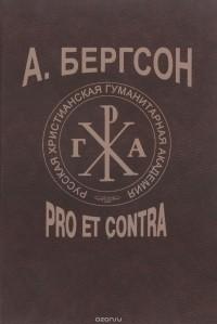 - А. Бергсон. Pro et contra
