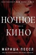 Мариша Пессл - Ночное кино