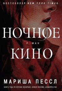 Мариша Пессл — Ночное кино