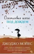 Джоджо Мойес - Счастливые шаги под дождем