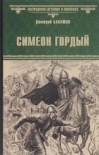 Дмитрий Балашов - Симеон Гордый