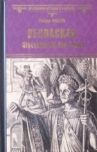 Роберт Фаббри - Веспасиан. Фальшивый бог Рима