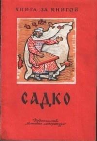 без автора - Садко