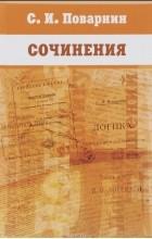 С. И. Поварнин - Сочинения