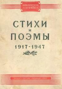 - Стихи и поэмы. 1917 - 1947