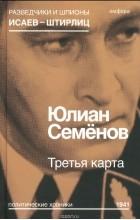 Юлиан Семенов - Третья карта. Нежность (сборник)