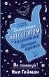 Нил Гейман - Не паникуй! История создания книги «Автостопом по Галактике»