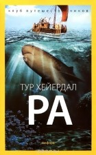 Тур Хейердал - Ра
