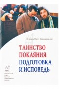 Игумен Петр (Мещеринов) - Таинство Покаяния: подготовка и исповедь