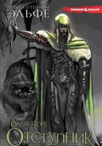 Роберт Сальваторе - Легенда о Темном Эльфе. Книга 1. Отступник