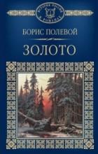 Борис Полевой - Золото