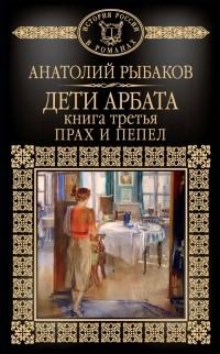 Анатолий Рыбаков - Дети Арбата. Книга 3. Прах и пепел