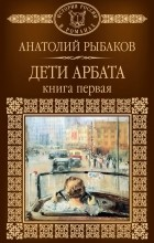 Анатолий Рыбаков - Дети Арбата. Книга 1