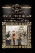 Алексей Толстой - Хождение по мукам. Книга 2. Восемнадцатый год