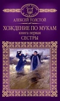 Алексей Толстой - Хождение по мукам. Книга 1. Сестры