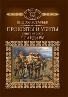 Виктор Астафьев - Прокляты и убиты. Книга 2. Плацдарм