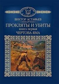 Виктор Астафьев - Прокляты и убиты. Книга 1. Чертова яма