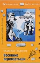 Владимир Тендряков - Весенние перевертыши (сборник)