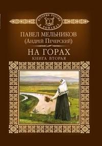 Павел Мельников - На горах. В 2 книгах. Книга 2