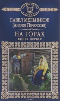 Павел Мельников - На горах. В 2 книгах. Книга 1