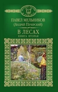 Павел Мельников - В лесах. В 2 книгах. Книга 2