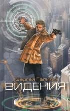 Сергей Галихин - Видения
