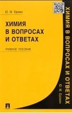 решебник по химии задачи и упражнения ю.м.ерохин