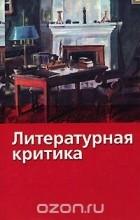 - Литературная критика