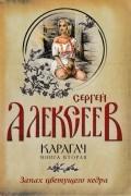 Сергей Алексеев - Карагач. Запах цветущего кедра