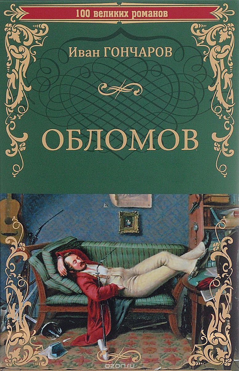 Обложка книги обломов по главам полное содержание