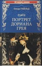 Оскар Уайльд - Портрет Дориана Грея. Тюремная исповедь (сборник)